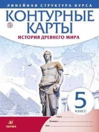Контурные карты 5 кл. История древнего мира